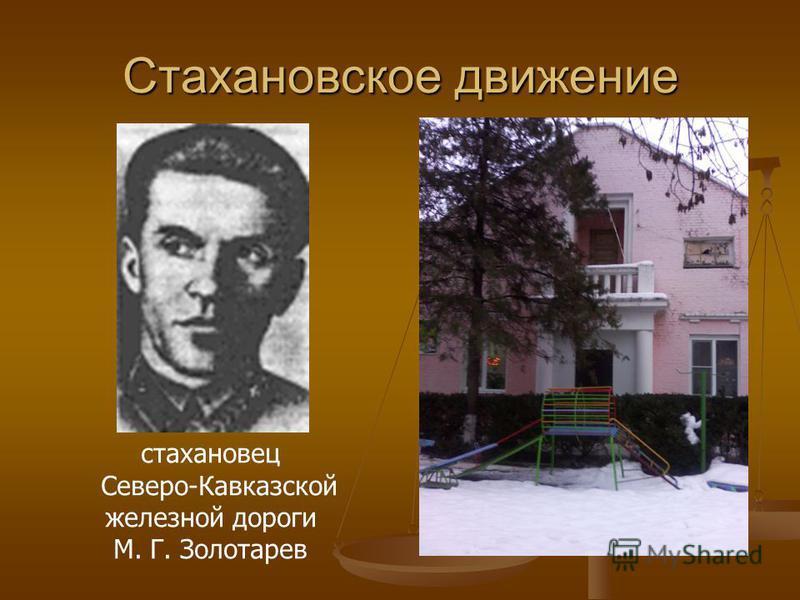 стахановец Северо-Кавказской железной дороги М. Г. Золотарев