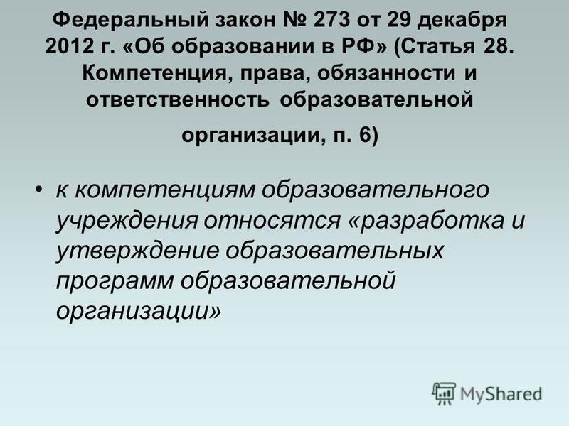 Федеральный закон 273 от 29 декабря 2012 г. «Об образовании в РФ» (Статья 28. Компетенция, права, обязанности и ответственность образовательной организации, п. 6) к компетенциям образовательного учреждения относятся «разработка и утверждение образова