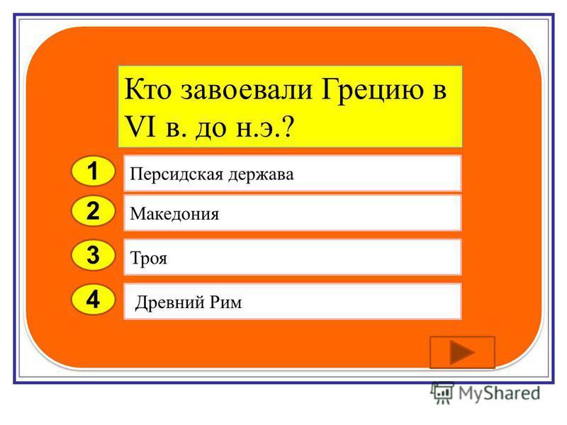 2 3 4 « Власть народа» « Власть тирана» « Власть стратега» « Власть знати» 1 Что означает греческое слово « демократия»?