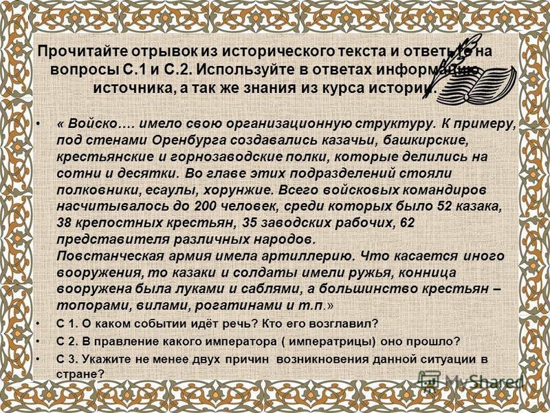 Прочитайте отрывок из исторического текста и ответьте на вопросы С.1 и С.2. Используйте в ответах информацию источника, а так же знания из курса истории. « Войско…. имело свою организационную структуру. К примеру, под стенами Оренбурга создавались ка