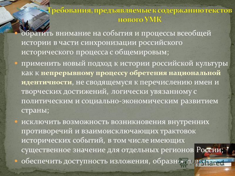 создать условия для получения выпускниками прочных знаний по истории России; сформировать представление об основных этапах развития многонационального российского государства; показать историю России как неотъемлемую часть мирового исторического проц