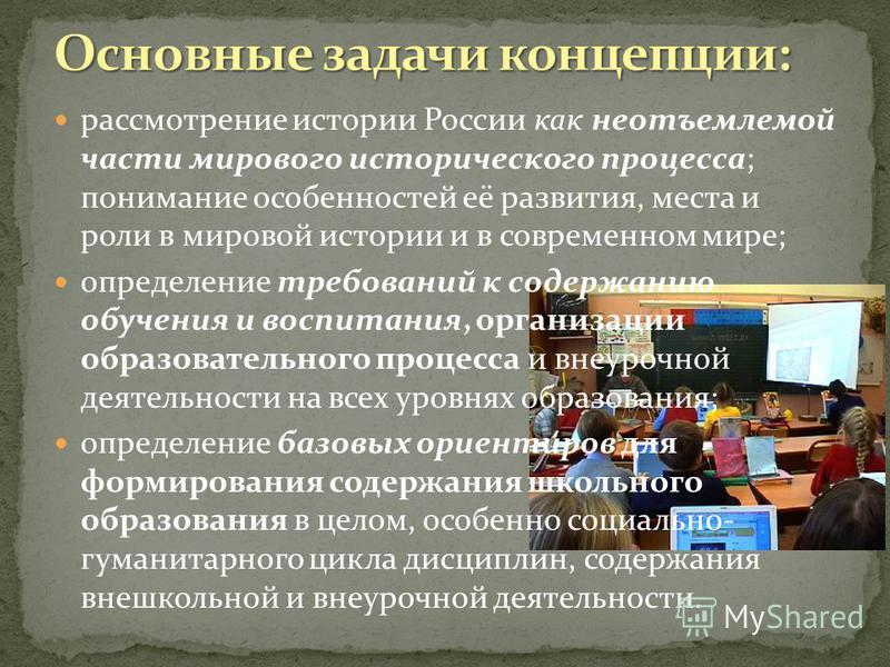 1) формирование общественно согласованной позиции по основным этапам развития российского государства и общества, по разработке целостной картины российской истории, учитывающей взаимосвязь всех ее этапов, их значимость для понимания современного мес