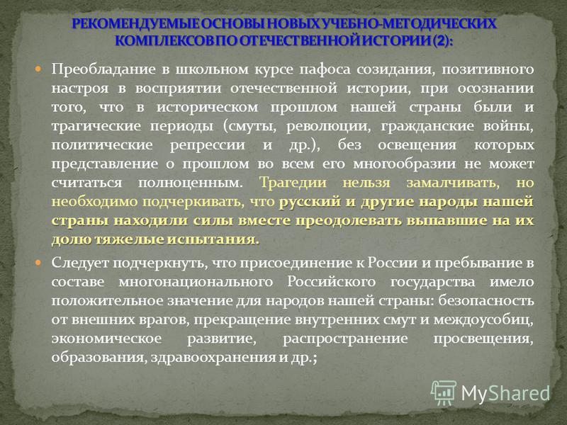 направленные на воспитание патриотизма, гражданственности и толерантности понимание прошлого России как неотъемлемой части мирового исторического процесса, формирующее у учащихся ценностные ориентации, направленные на воспитание патриотизма, гражданс