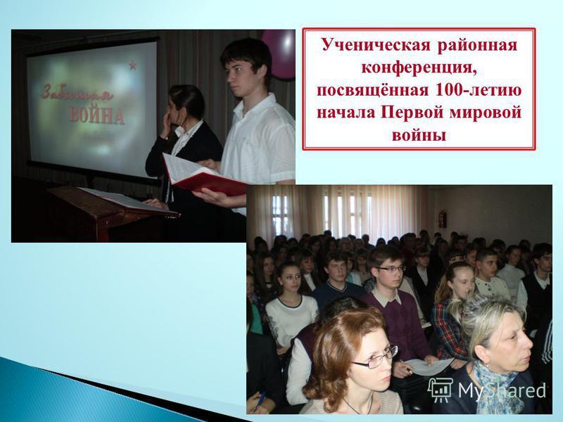 Ученическая районная конференция, посвящённая 100-летию начала Первой мировой войны