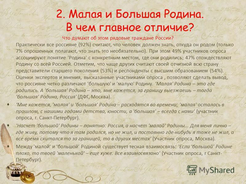 2. Малая и Большая Родина. В чем главное отличие? Что думают об этом рядовые граждане России? Практически все россияне (92%) считают, что человек должен знать, откуда он родом (только 7% опрошенных полагают, что знать это необязательно). При этом 49%