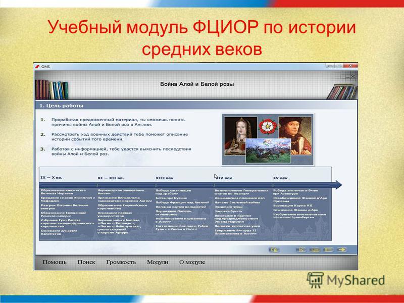 Учебный модуль ФЦИОР по истории средних веков