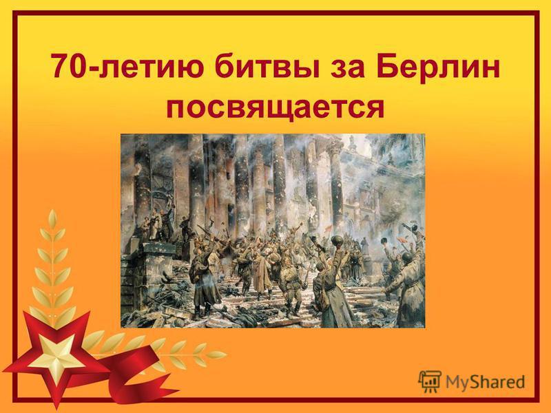 70-летию битвы за Берлин посвящается