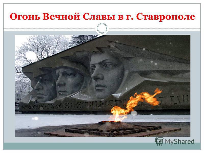 Огонь Вечной Славы в г. Ставрополе