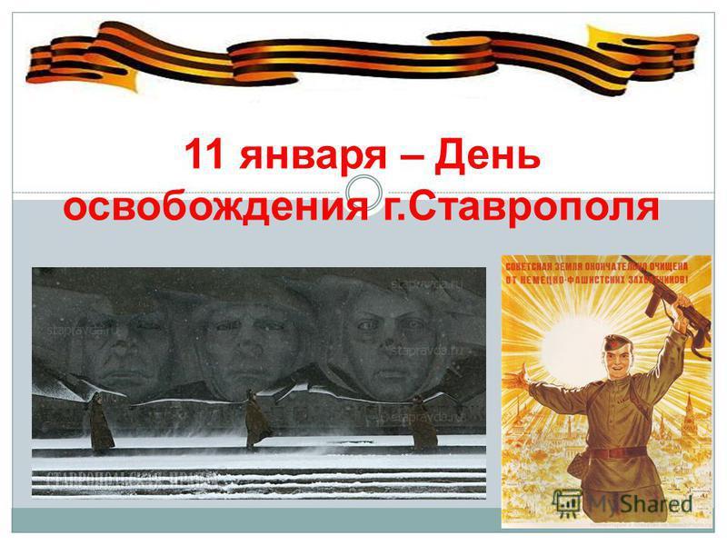 11 января – День освобождения г.Ставрополя