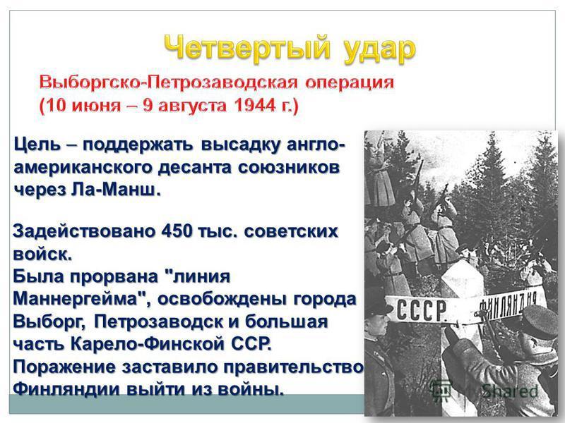 Цель – поддержать высадку англо- американского десанта союзников через Ла-Манш. Задействовано 450 тыс. советских войск. Была прорвана