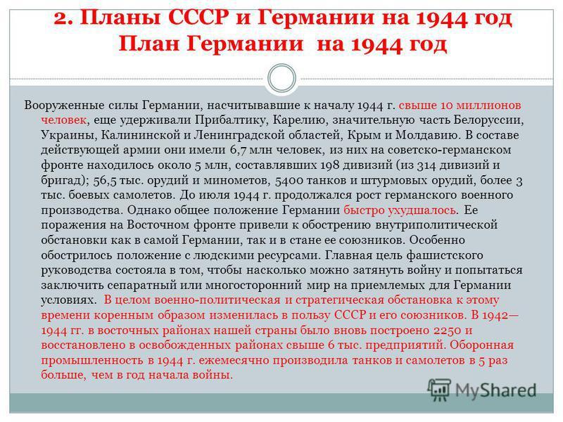 2. Планы СССР и Германии на 1944 год План Германии на 1944 год Вооруженные силы Германии, насчитывавшие к началу 1944 г. свыше 10 миллионов человек, еще удерживали Прибалтику, Карелию, значительную часть Белоруссии, Украины, Калининской и Ленинградск
