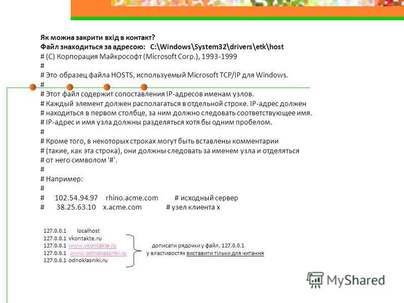 Як можна закрити вхід в контакт? Файл знаходиться за адресою: C:\Windows\System32\drivers\etk\host # (C) Корпорация Майкрософт (Microsoft Corp.), 1993-1999 # # Это образец файла HOSTS, используемый Microsoft TCP/IP для Windows. # # Этот файл содержит