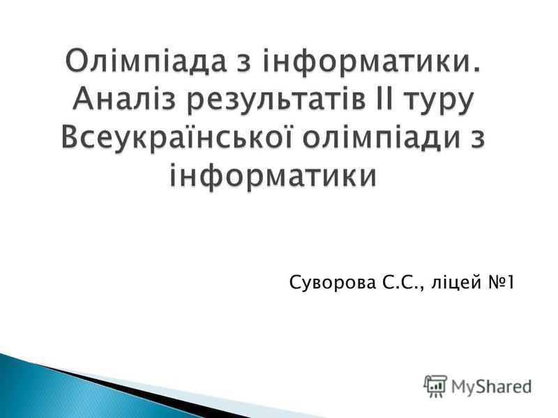 Суворова С.С., ліцей 1