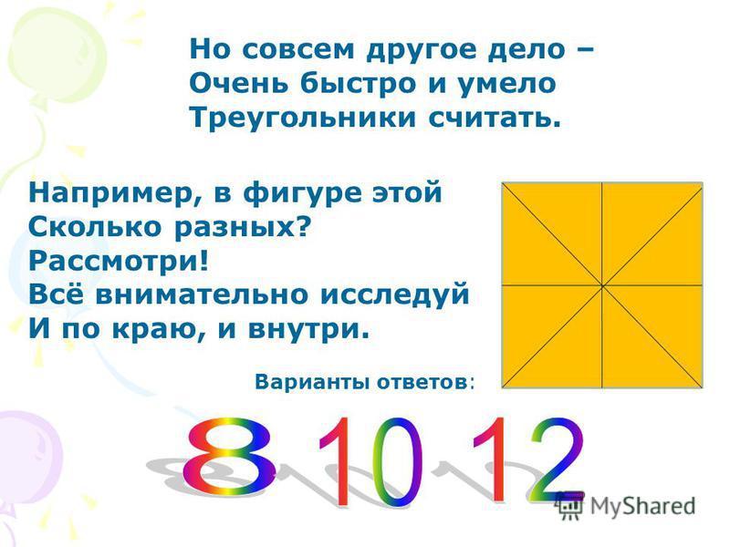 геометрическая фигура, состоящая из трёх точек, не лежащих на одной прямой, и трёх отрезков, соединяющих эти точки