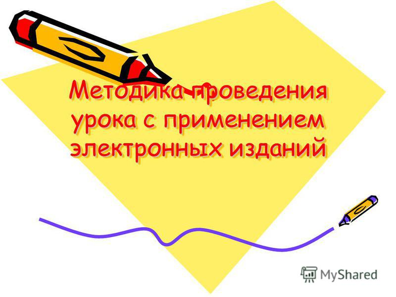 Методика проведения урока с применением электронных изданий