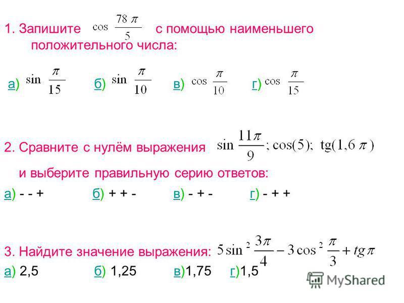 1. Запишите c помощью наименьшего положительного числа: а) б) в) г)абвк 2. Сравните с нулём выражения и выберите правильную серию ответов: а) - - + б) + + - в) - + - г) - + +бвк 3. Найдите значение выражения: а) 2,5 б) 1,25 в)1,75 г)1,5 бвк