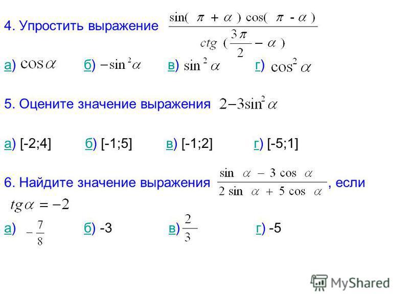 4. Упростить выражение а) б) в) г)бвк 5. Оцените значение выражения а) [-2;4] б) [-1;5] в) [-1;2] г) [-5;1]бвк 6. Найдите значение выражения, если а) б) -3 в) г) -5 бвк