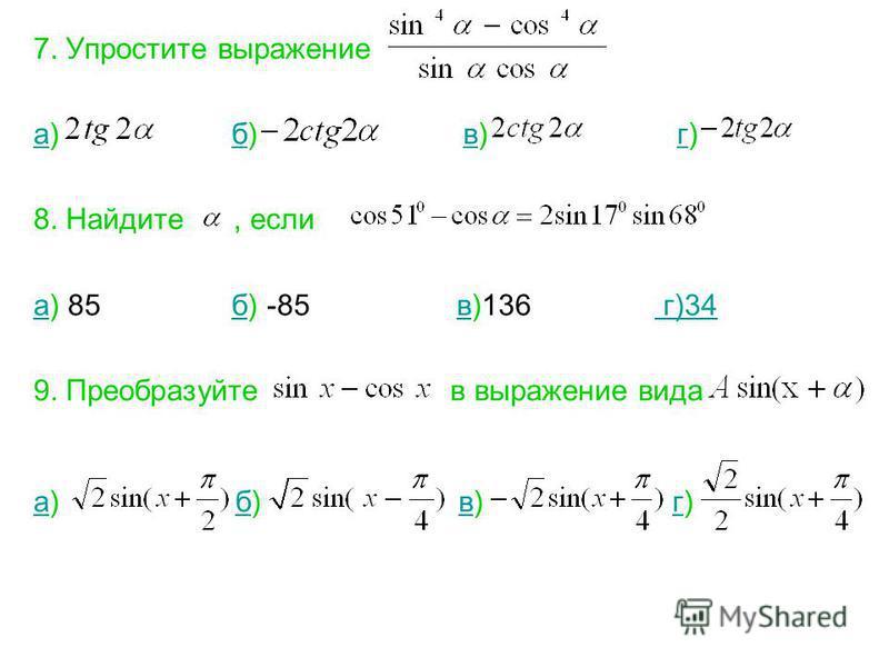7. Упростите выражение а) б) в) г)бвк 8. Найдите, если а) 85 б) -85 в)136 г)34 бв г)34 9. Преобразуйте в выражение вида а) б) в) г) бвк