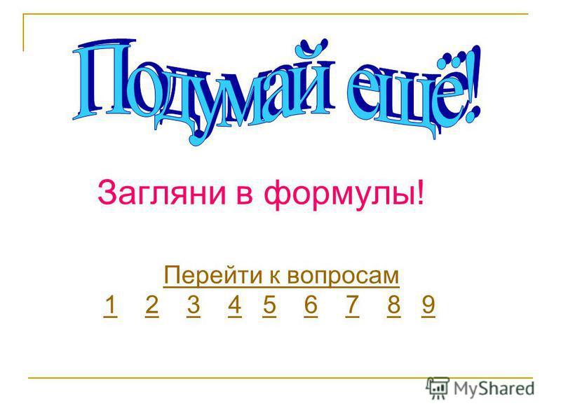Загляни в формулы! Перейти к вопросам 11 2 3 4 5 6 7 8 923456789