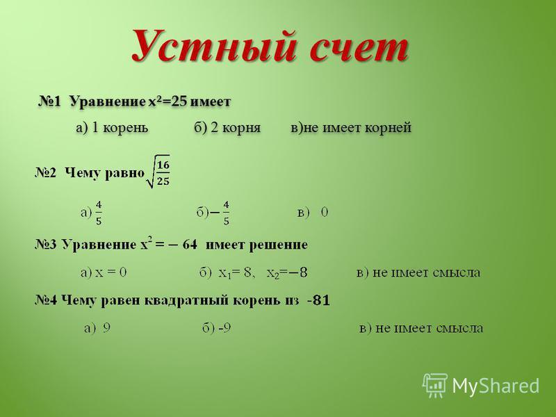 1 Уравнение x²=25 имеет а) 1 корень б) 2 корня в)не имеет корней 1 Уравнение x²=25 имеет а) 1 корень б) 2 корня в)не имеет корней Устный счет