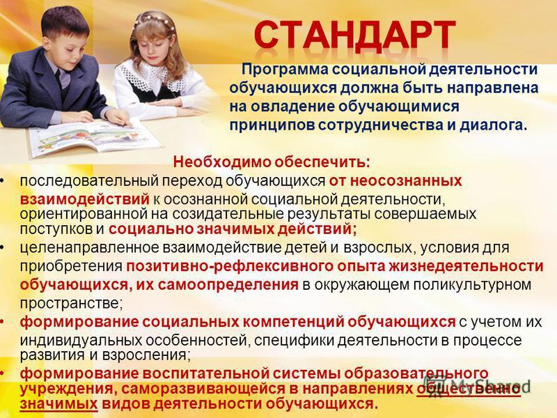 Программа социальной деятельности обучающихся должна быть направлена на овладение обучающимися принципов сотрудничества и диалога. Необходимо обеспечить: последовательный переход обучающихся от неосознанных взаимодействий к осознанной социальной деят