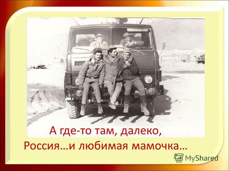 А где-то там, далеко, Россия…и любимая мамочка…