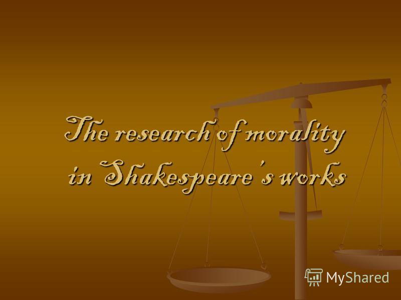The research of morality in Shakespeares works