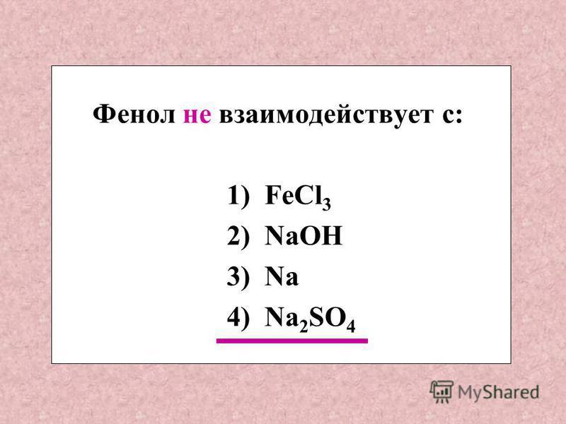 Конечным продуктом взаимодействия фенола с азотной кислотой является: 1) 2-нитрофенол 2) 2,6-динитрофенол 3) 2,4,6-тринитрофенол 4) 2,4-динитрофенол