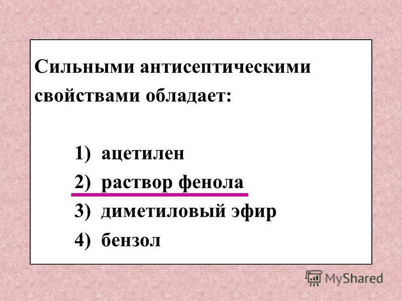 Фенол не взаимодействует с: 1) FeCl 3 2) NaOH 3) Na 4) Na 2 SO 4