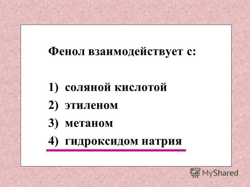 Кислотные свойства наиболее выражены у: 1) метанола 2) этанола 3) глицерина 4) фенола
