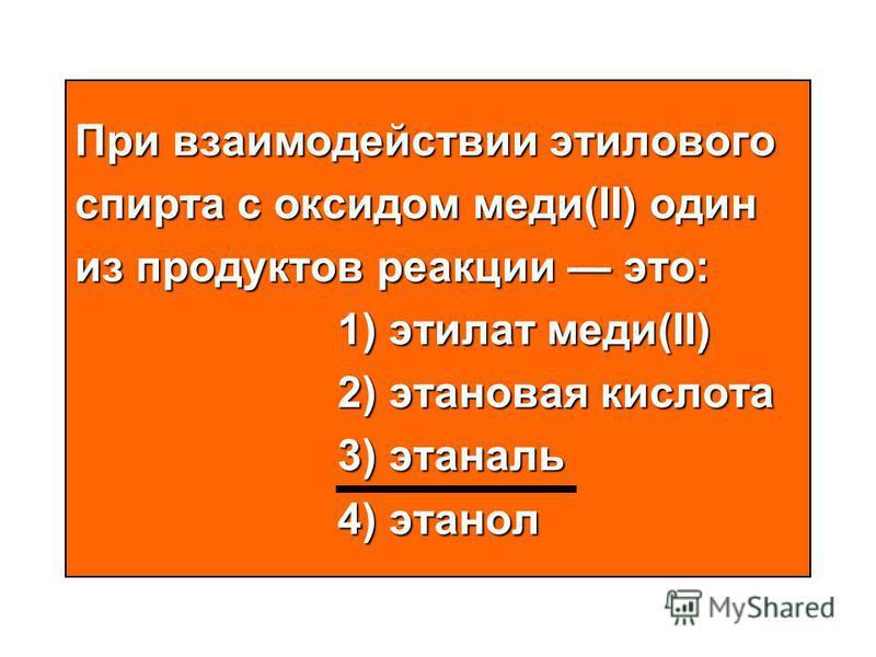 Альдегиды можно получить окислением: 1) фенолов 2) спиртов 3) толуола 4) алкадиенов