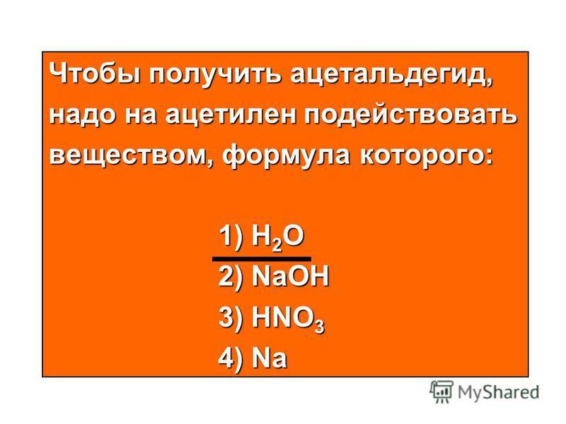 При взаимодействии этилового спирта с оксидом меди(II) один из продуктов реакции это: 1) этилат меди(II) 2) этановая кислота 3) этаналь 4) этанол