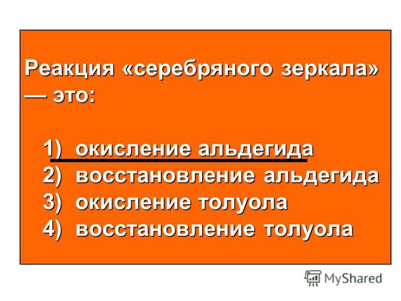 Ацетальдегид можно получить из ацетилена в ходе реакции, носящей имя: 1) Бутлерова 2) Кучерова 3) Марковникова 4) Вюрца