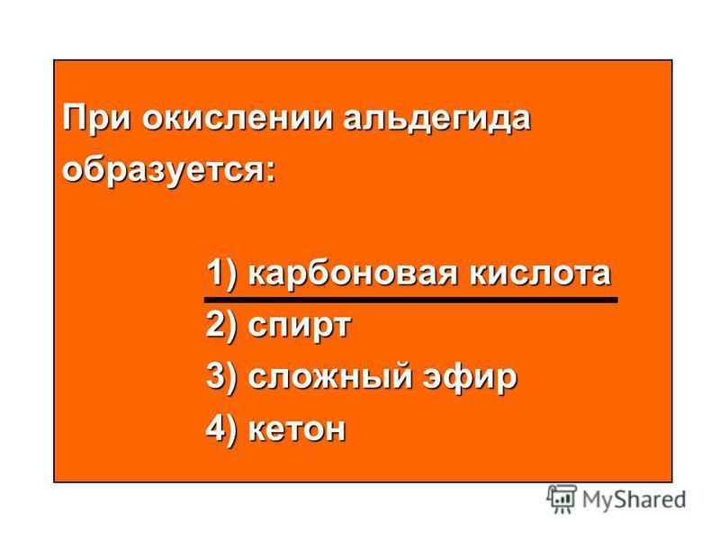 Реакция «серебряного зеркала» это: 1) окисление альдегида 2) восстановление альдегида 3) окисление толуола 4) восстановление толуола