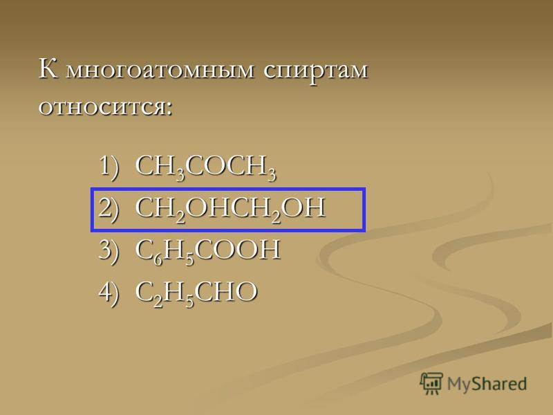 1) этиленгликоль 2) толуол 3) глицерин 4) пропанол Не является спиртом: