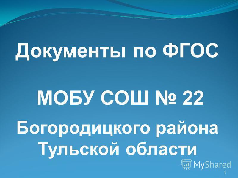 1 Документы по ФГОС МОБУ СОШ 22 Богородицкого района Тульской области 2011 г.