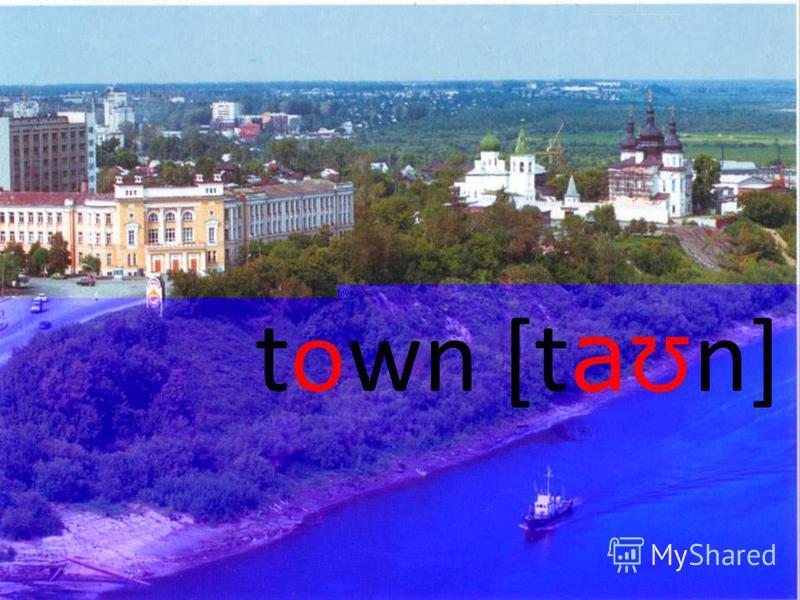 town [t aʊ n]