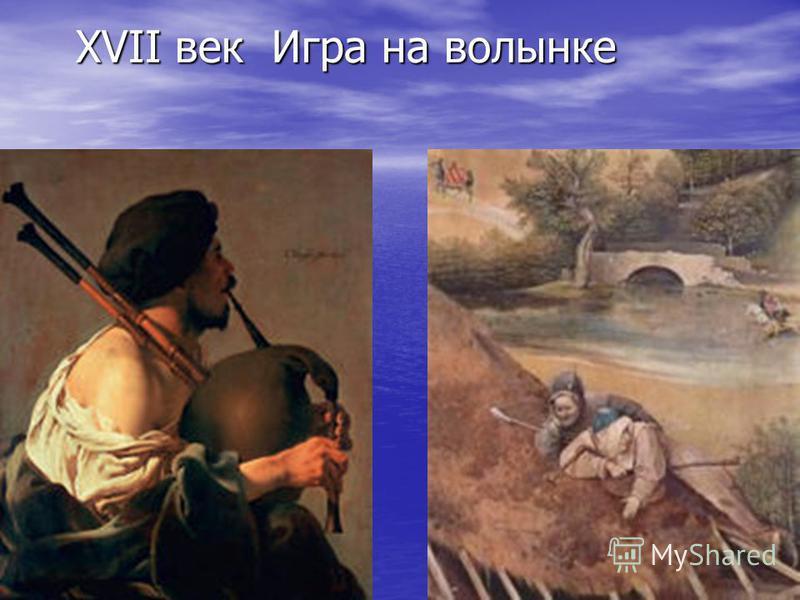 XVII век Игра на волынке XVII век Игра на волынке