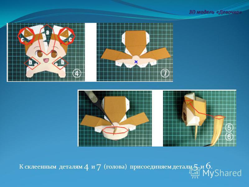 К склеенным деталям 4 и 7 (голова) присоединяем детали 5 и 6.