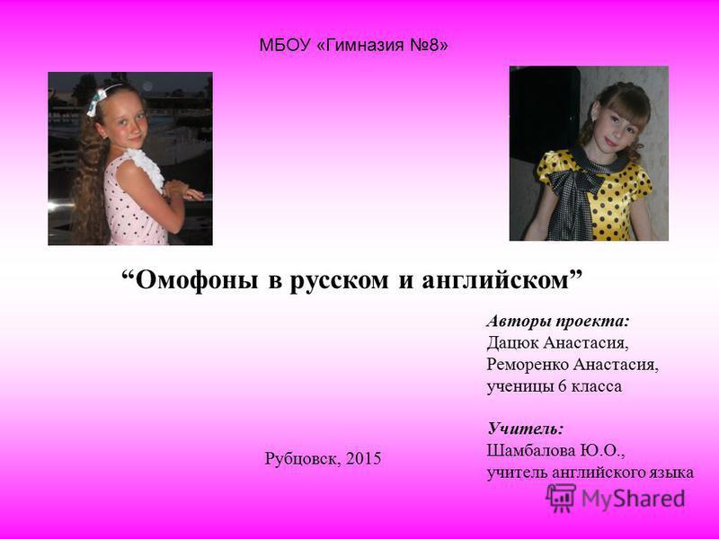 Учител с уичинецо русских в классе