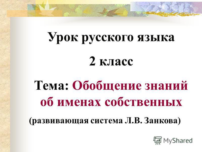 Урок русского языка 2 класс Тема: Обобщение знаний об именах собственных (развивающая система Л.В. Занкова)