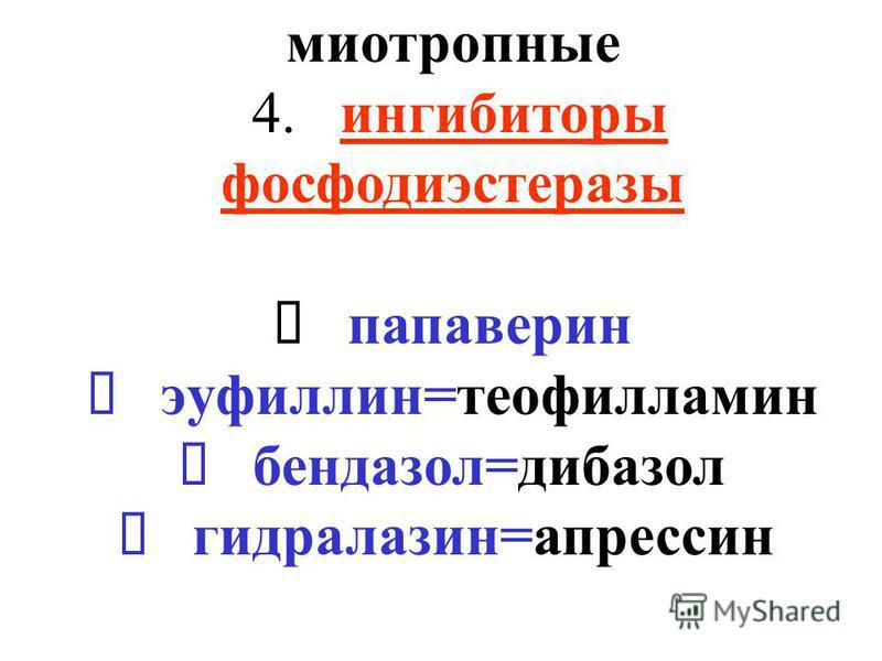 миотропные 4. ингибиторы фосфодиэстеразы папаверин эуфиллин=теофилламин бендазол=дибазол гидралазин=апрессин