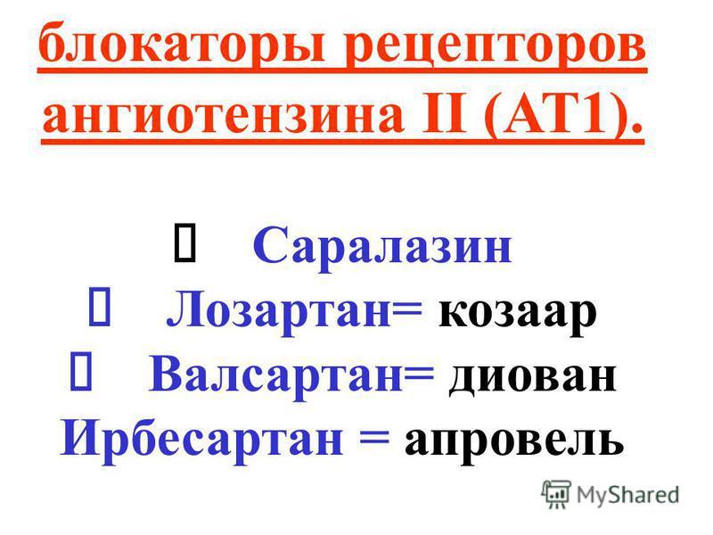 блокаторы рецепторов ангиотензина II (АТ1). Саралазин Лозартан= козаар Валсартан= диован Ирбесартан = апровель