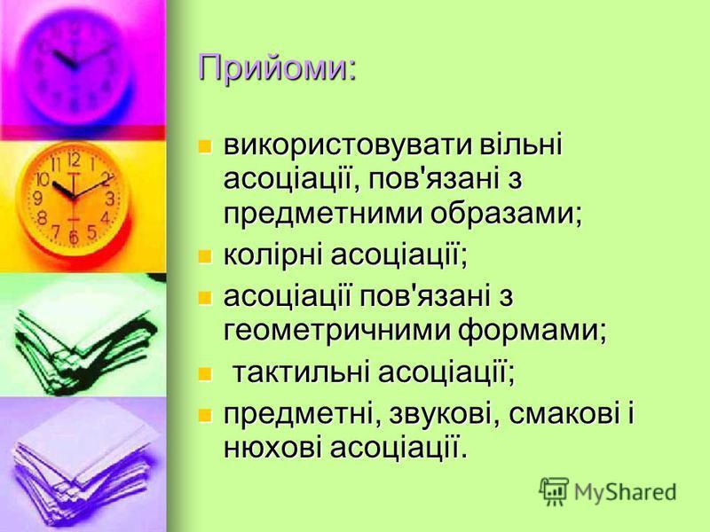 Прийоми: використовувати вільні асоціації, пов'язані з предметними образами; використовувати вільні асоціації, пов'язані з предметними образами; колірні асоціації; колірні асоціації; асоціації пов'язані з геометричними формами; асоціації пов'язані з