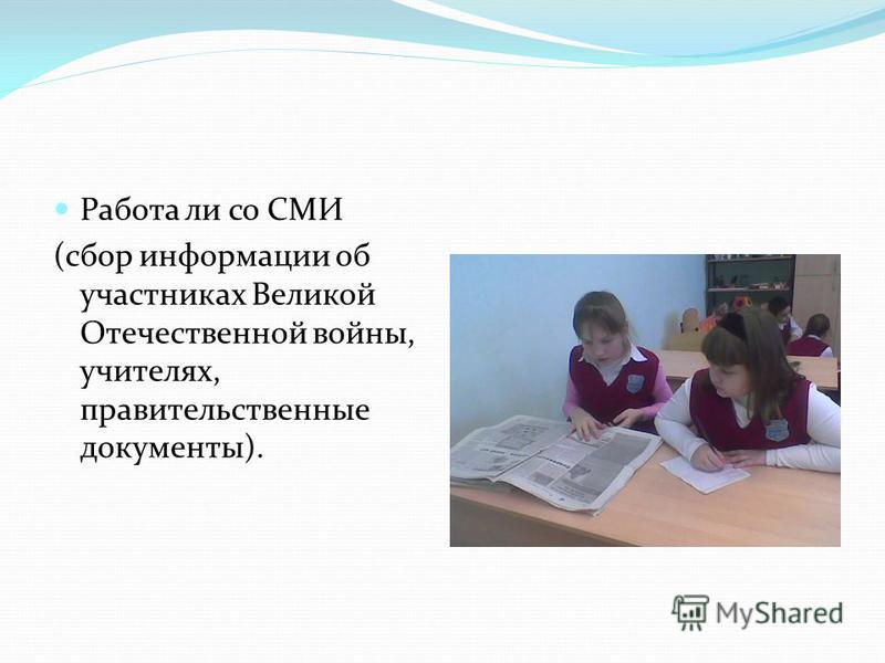 Работа ли со СМИ (сбор информации об участниках Великой Отечественной войны, учителях, правительственные документы).