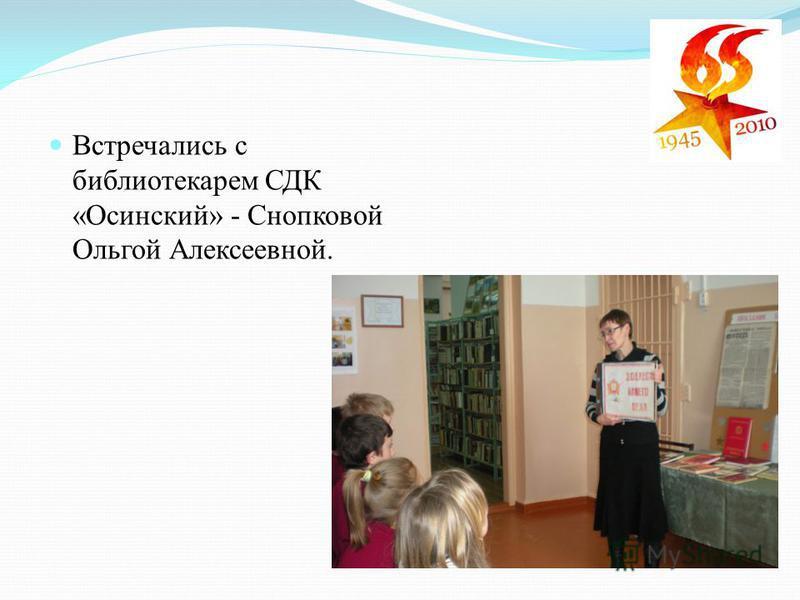 Встречались с библиотекарем СДК «Осинский» - Снопковой Ольгой Алексеевной.