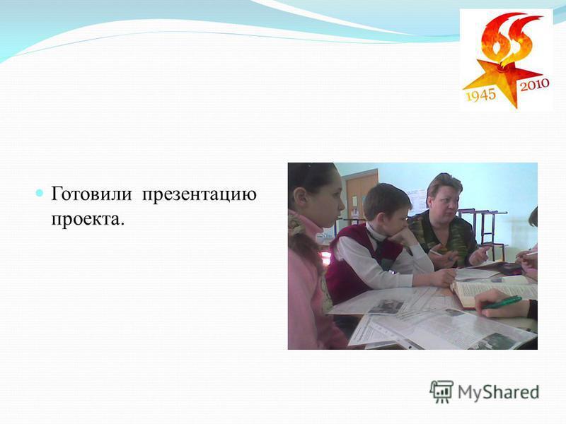Готовили презентацию проекта.