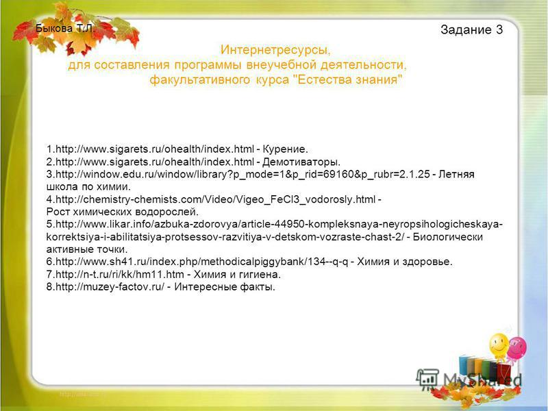 1.http://www.sigarets.ru/ohealth/index.html - Курение. 2.http://www.sigarets.ru/ohealth/index.html - Демотиваторы. 3.http://window.edu.ru/window/library?p_mode=1&p_rid=69160&p_rubr=2.1.25 - Летняя школа по химии. 4.http://chemistry-chemists.com/Video
