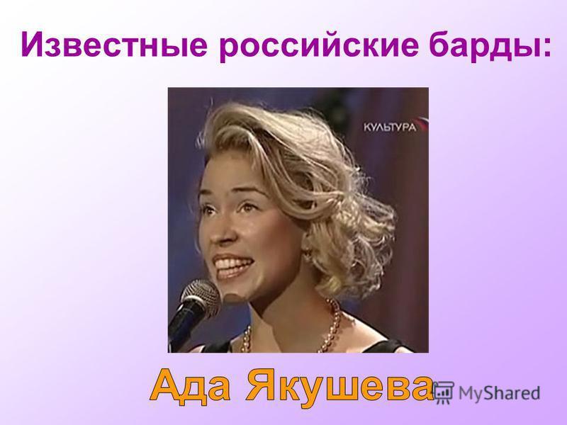 Известные российские барды:
