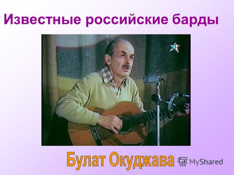 Известные российские барды
